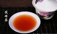 金花茯砖茶怎么泡?金花茯砖茶的冲泡方法