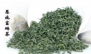 恩施富硒茶叶品牌排行_恩施富硒茶哪个牌子好?