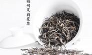 福州茉莉花茶最好品牌有哪些?福州茉莉花茶哪个牌子好?