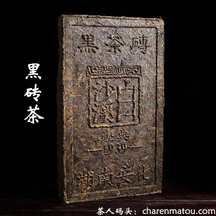 黑砖茶多少钱一斤